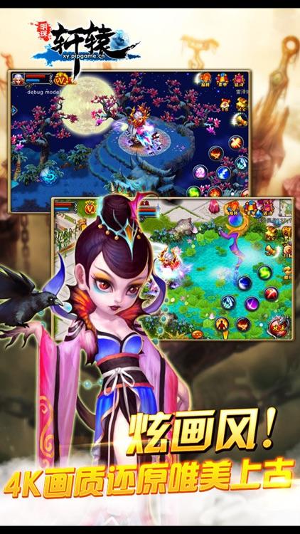 明珠轩辕 screenshot-3
