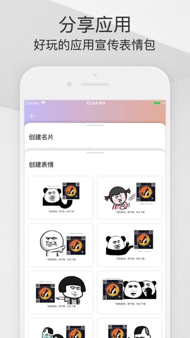 Screenshot of Card Maker - 给你的软件创建一个二维码表情包 App