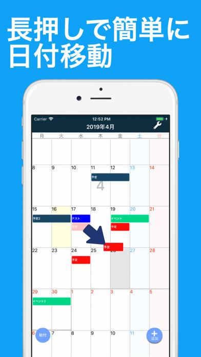 計画作成用 カレンダーのスクリーンショット2