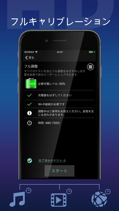 バッテリー HD+ ScreenShot1