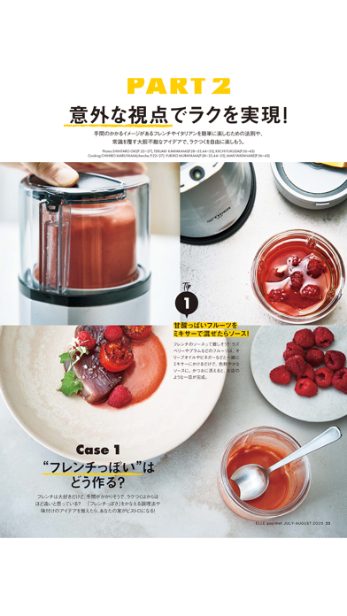 ELLE gourmet エル・グルメ ScreenShot5
