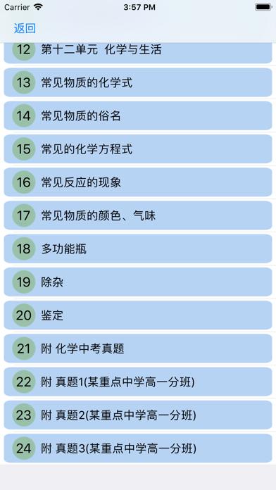 初中数理化真题与解析  -  升学考试必备资料大全 screenshot 10