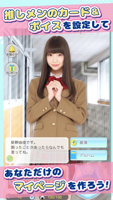[公式]NGT48物語 スマホ恋愛シミュレーションゲーム紹介画像1