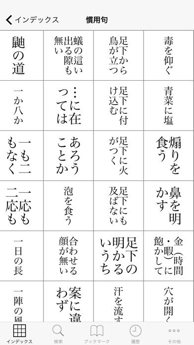 新明解国語辞典 第七版 発音音声付きのおすすめ画像3
