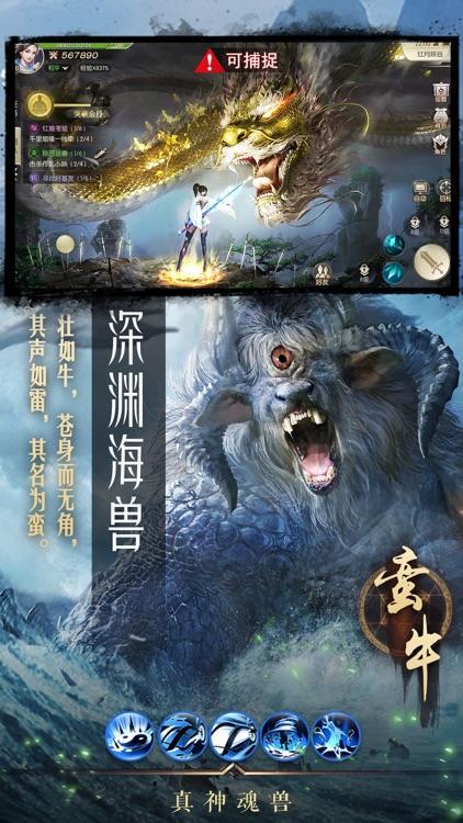 龙神决 screenshot-4