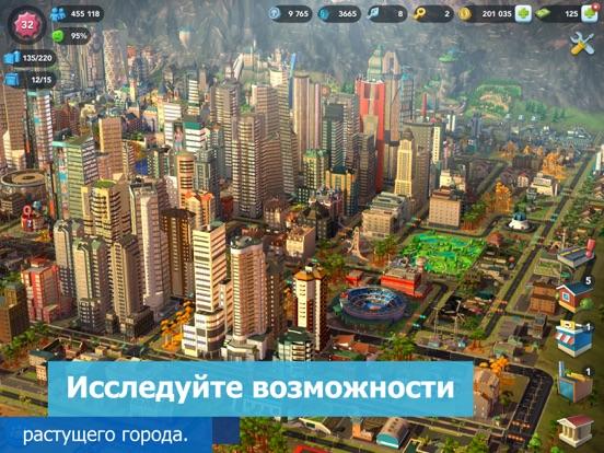 Игра SimCity BuildIt