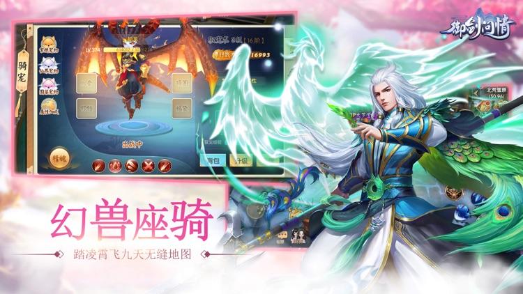 御剑问情:国风仙侠手游 screenshot-4