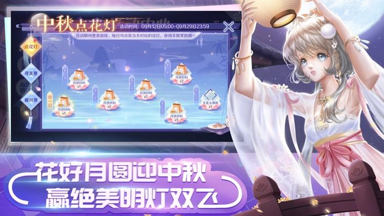 QQ炫舞 screenshot-2