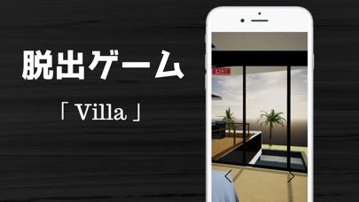 最新スマホゲームの脱出ゲーム「villa」が配信開始!