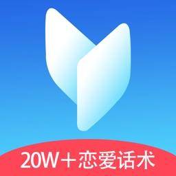 恋爱话术-20w+恋爱话术库尬聊救星