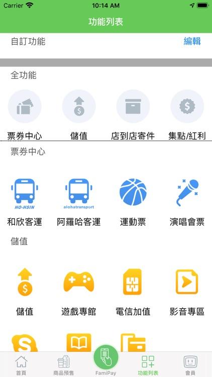 My FamiPort screenshot-4