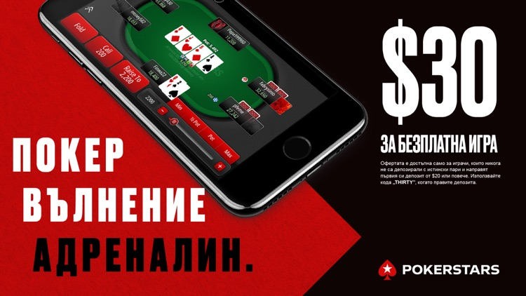 Покер старс на телефон онлайн казино автоматы бездепозитный