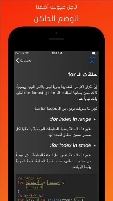 سويفتي screenshot 3