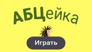 АБЦей-ка iphone images
