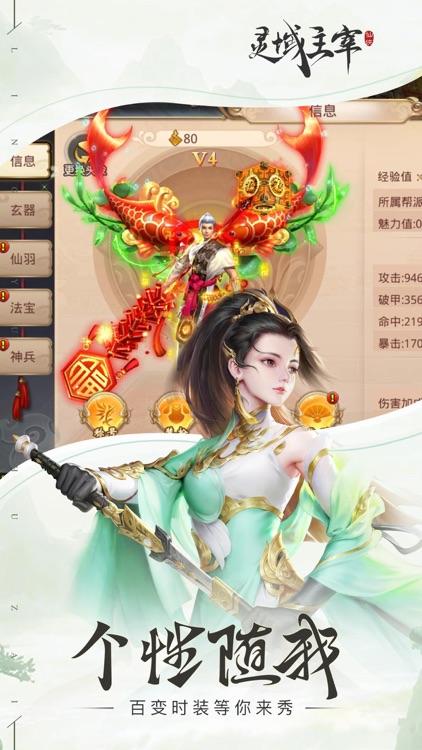 灵域主宰-十年一觉修仙梦 screenshot-3