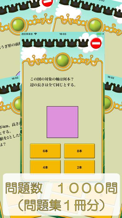 ビノバ 算数-小学6年生-スクリーンショット4