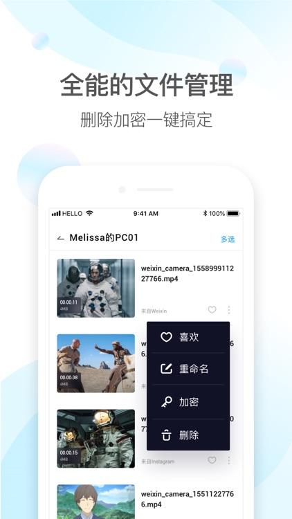 QQ影音 screenshot-5