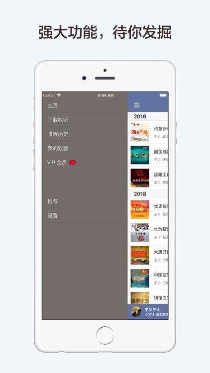 百家讲坛全集-人人百家乐国学 screenshot-4