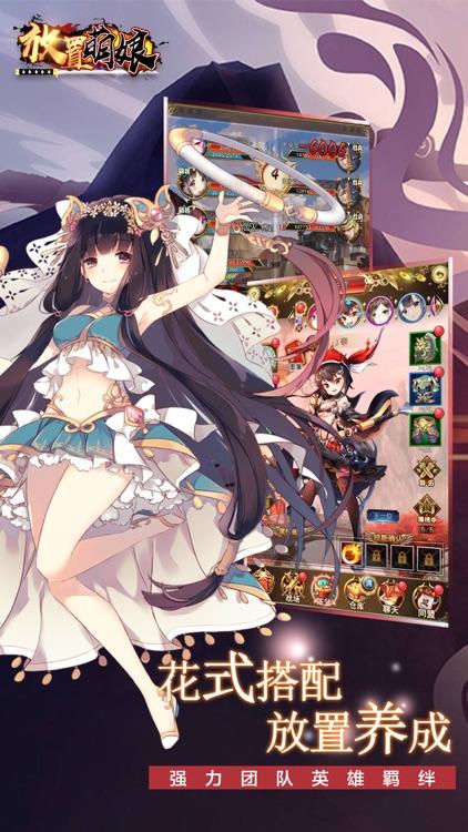 放置萌娘-RPG挂机养成游戏 screenshot-4