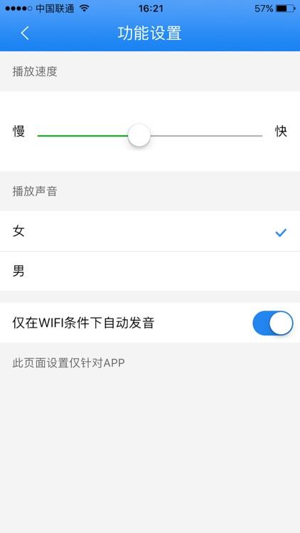 晓译翻译 screenshot-1