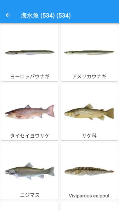 魚の惑星のおすすめ画像4