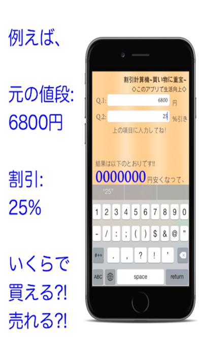 割引き計算機 買い物アプリのおすすめ画像2