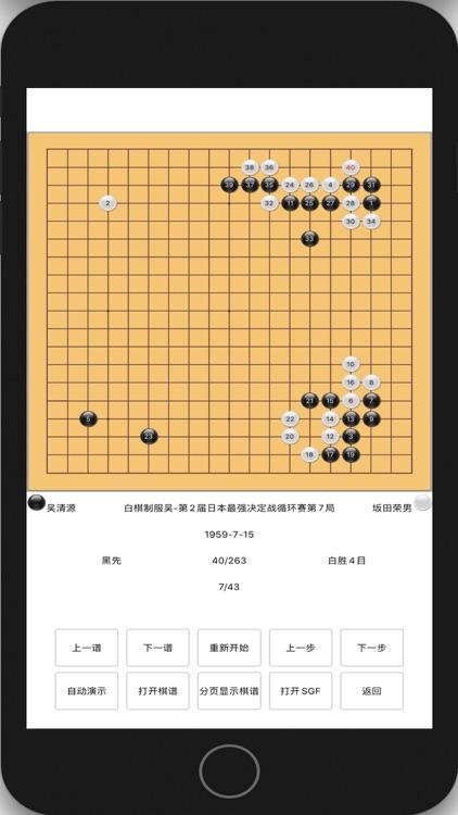 围棋小狗 screenshot-0