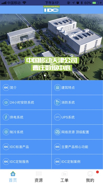 Screen Shot 天津移动IDC 0