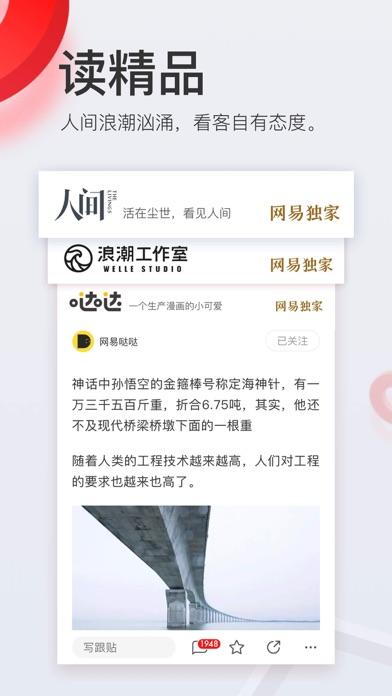 Screenshot #2 pour 网易新闻-头条新闻视频资讯平台