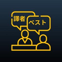 Ultimate Text Translator App