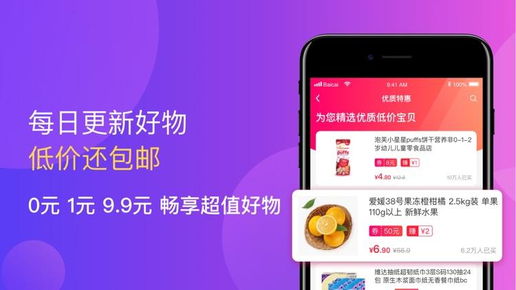 白菜盒子-优惠券返利又省钱的购物app screenshot-3