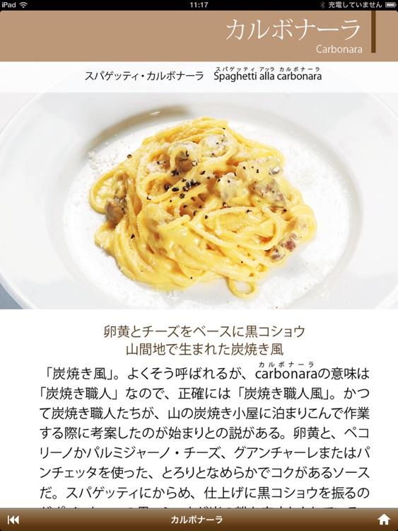 イタリアン手帳 for iPad