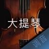 大提琴调音大师 - 快捷专业调音器