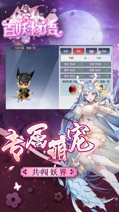 百妖物语-唯美东方ARPG手游 screenshot 4