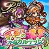 RPG 彩色のカルテット - iPadアプリ