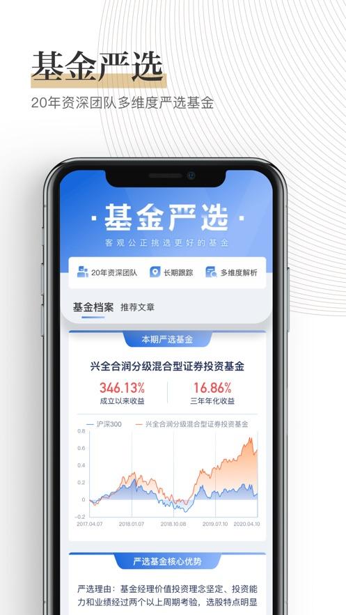 见闻PRO-全球股市财经头条热点 App 截图