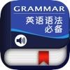 英语语法必备 -学习初高中语法