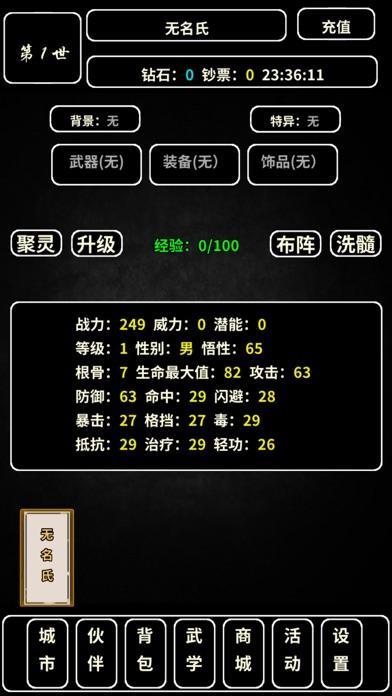 重生大玩家-王者归来 screenshot 4