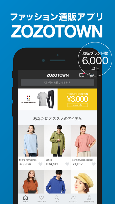 ファッション通販 ZOZOTOWN ScreenShot0