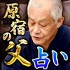 【原宿で占い歴46年】原宿の父の占い