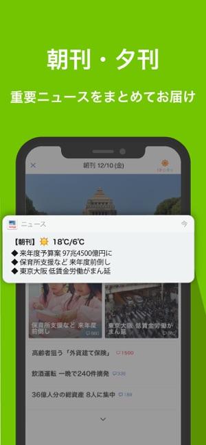 Yahoo!ニュース Screenshot