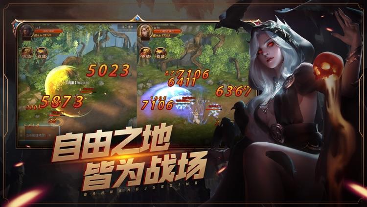 万王觉醒 screenshot-1