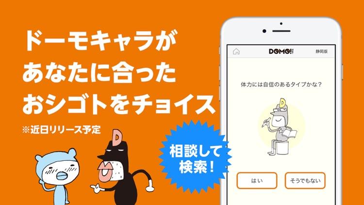 DOMO(ドーモ)でバイト【静岡・愛知のパートなど求人情報】 screenshot-3