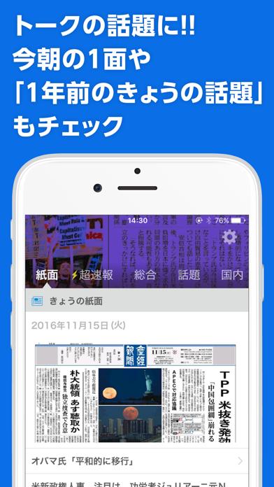 産経プラス - 産経新聞グループのニュースアプリ ScreenShot2