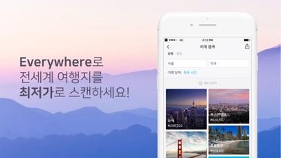 스카이스캐너- 항공권, 호텔, 렌터카 for Windows