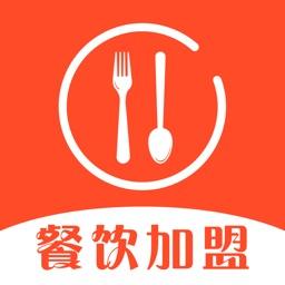 餐饮加盟网-一站式餐饮开店创业服务平台