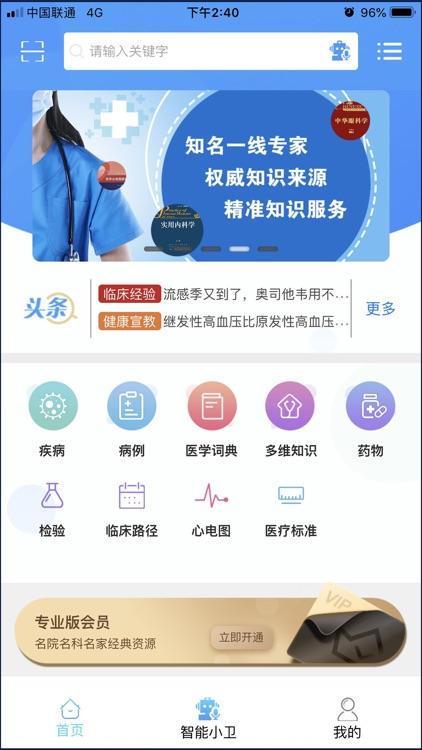 人卫临床助手-疾病诊疗首选指导平台
