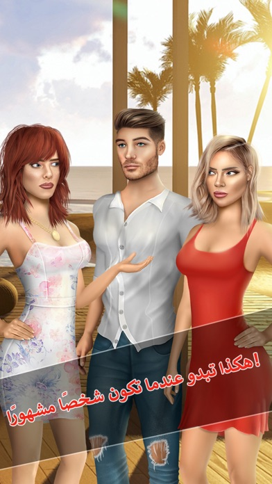قصة حب: ألعاب الحبلقطة شاشة3