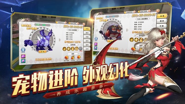 风暴地下城-全新冒险热血启航 screenshot-4