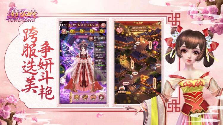 熹妃Q传—新派3D古风交友手游 screenshot-4